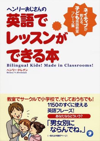 ヘンリーおじさんの英語でレッスンができる本—ネイティブが教える、子ども英語教室フレーズ集