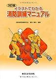 3訂版 イラストでわかる消防訓練マニュアル