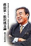 デビュー8(長洲神奈川県知事と)