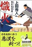 熾火 勘定吟味役異聞(二) (光文社文庫)