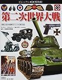 ビジュアル博物館 (第88巻) 第二次世界大戦