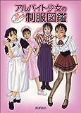 アルバイト少女の制服図鑑 (別冊キャラデザの壺)