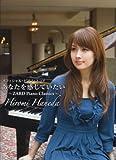 オフィシャルピアノスコア 羽田裕美/あなたを感じていたい ~ZARD Piano Classics~ (オフィシャル・ピアノ・スコア)