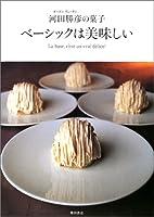 ベーシックは美味しい―オーボンヴュータン河田勝彦の菓子