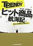 日経トレンディ ヒット商品航海記―日本人の消費はこう変わった