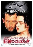記憶のはばたき [DVD]