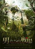 男たちの戦場 [DVD]
