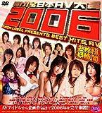 輝け!全日本AV大賞2006 2枚組8時間