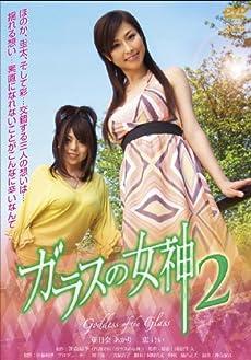ガラスの女神(2) [DVD]