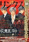 リンクス 2012年 10月号 [雑誌]