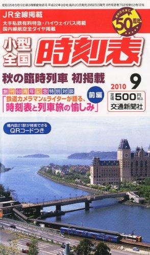 小型全国時刻表 2010年 09月号 [雑誌]