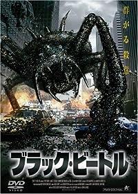 ブラック・ビートル [DVD]