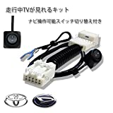 【Gn114】走行中テレビ・ナビが見れる スイッチ付き キット・配線キット TVが見れる/新品/DOPナビ/トヨタ・ダイハツ・TOYOTA・DAIHATSU/ディーラーオプションナビ対応NMZM-W66D(N200)/ NSZN-W66D(N202)/NSZN-X66D-C1(N195)/NSZN-X66D-M1(N193)/NSZN-X66D-T1(N196)/NSZN-X66D-W1(N199)/NSZP-W66DE(N203)/NSZP-W66DF(N201)/NSZN-W65DB (N179)/NSZP-W65DE (N185)/NSZP-W65DF (N183)/NSZN-W65DB/NSZP-D65D/NSZN-W65DB/2016年 2015年 2014年 2013年 2012年 2011年