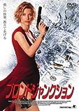 ブロンドジャンクション [DVD]