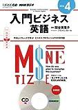 NHK CD ラジオ 入門ビジネス英語 2014年4月号