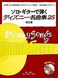 CD付 ソロギターで弾く ディズニー名曲集 25 改訂版