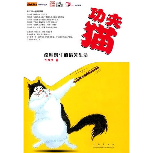 Kung Fu Cat ( Cool Microphone Funny Cows Live)(Chinese Edition)