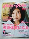 an・an (アン・アン) 2016年 2/10号 [雑誌]