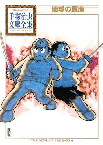 地球の悪魔 (手塚治虫文庫全集 BT 47)