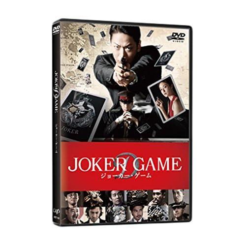 ジョーカー・ゲーム(DVD 通常版)