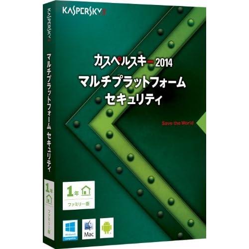 カスペルスキー 2014 マルチプラットフォーム セキュリティ 1年ファミリー版(旧版)
