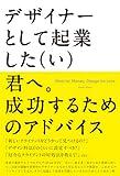 サムネイル:book『デザイナーとして起業した(い)君へ。成功するためのアドバイス』