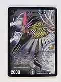 デュエルマスターズ 【ルナー・クロロ 】 DM  P30/Y8  《ホイル仕様プロモカード》