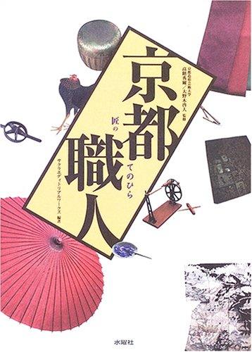 京都職人―匠のてのひら