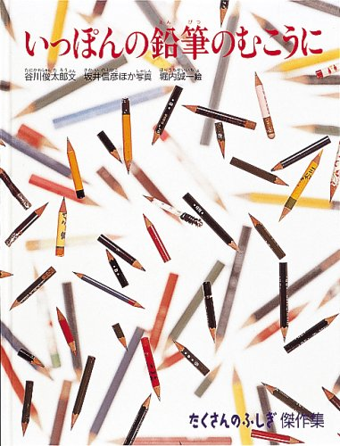 いっぽんの鉛筆のむこうに (たくさんのふしぎ傑作集)