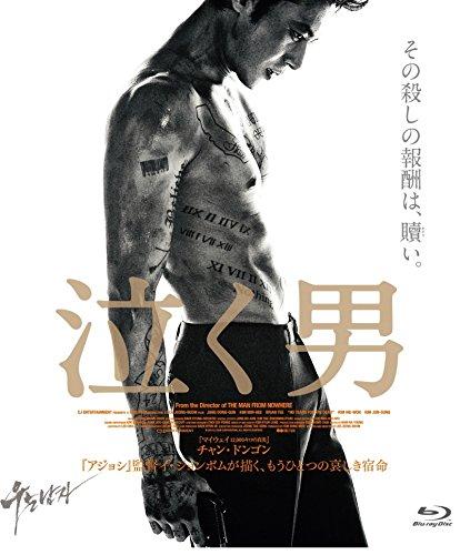 泣く男 [Blu-ray]