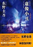 img - for Virtual image way division(Chinese Edition) book / textbook / text book