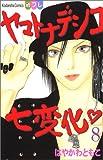 ヤマトナデシコ七変化 8 (講談社コミックスフレンド B)