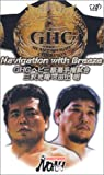 PRO-WRESTRING NOAH Navigation with Breeze GHCヘビー級選手権試合 三沢光晴VS田上明 [VHS]