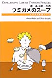 ポール・スローンのウミガメのスープ—水平思考推理ゲーム