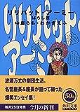 リリパット・アーミー―ばらし篇 (角川文庫)