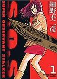 S.O.S. 1 (アクションコミックス)