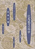 『花鳥風月の科学―日本のソフトウェア』カバーイメージ