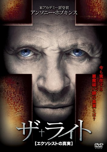 ザ・ライト エクソシストの真実 [DVD]