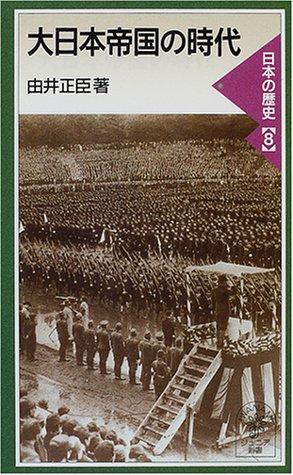 大日本帝国の時代―日本の歴史〈8〉 (岩波ジュニア新書)