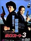ポリス・ストーリー3 [DVD]