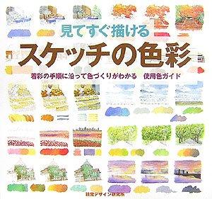 見てすぐ描けるスケッチの色彩―着彩の手順に沿って色づくりがわかる使用色ガイド