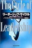 リーダーシップ・サイクル—教育する組織をつくるリーダー