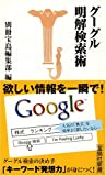 グーグル明解検索術