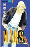 MARS(7) (講談社コミックスフレンドB (1106巻))