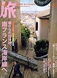 旅 2008年 05月号 [雑誌]