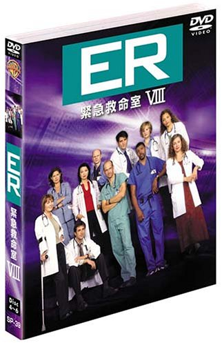 ER緊急救命室 シーズン8