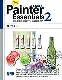 はじめる!Painter Essentials 2―初心者のためのデジタル絵画入門