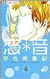 恋*音 4 (Betsucomiフラワーコミックス)