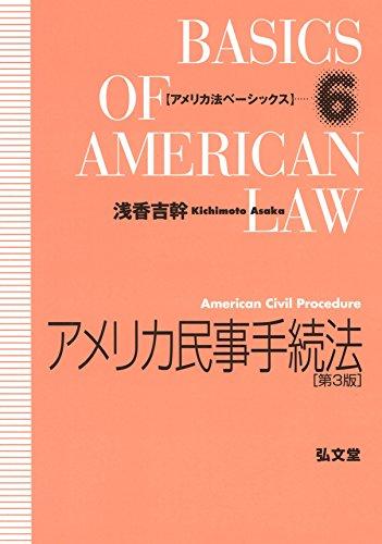 アメリカ民事手続法 第3版 (アメリカ法ベーシックス 6)