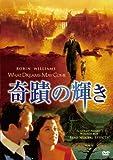 奇蹟の輝き HDニューマスター・エディション[DVD]